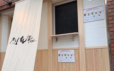 「刀剣乱舞2.5Dカフェ」東京・秋葉原店が8月23日にグランドオープン!刀剣男士をイメージした甘味やドリンクが登場