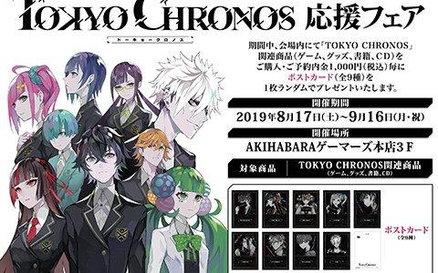 「東京クロノス」応援フェア&VR体験会がAKIHABARAゲーマーズ本店にて開催決定!
