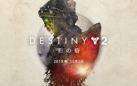 「Destiny 2」大型拡張コンテンツ「影の砦」配信日が10月2日へ変更に