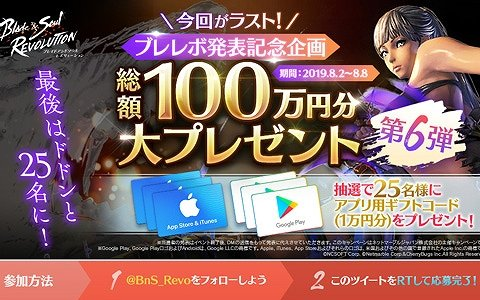 「ブレイドアンドソウル レボリューション」 賞品総額100万円のTwitterキャンペーン最終回が開始!