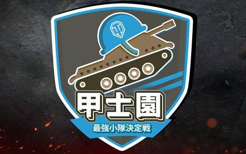 PC版「World of Tanks」の日本一を決めるトーナメント「甲士園 ~全日本最強小隊決定戦~」が開催決定!