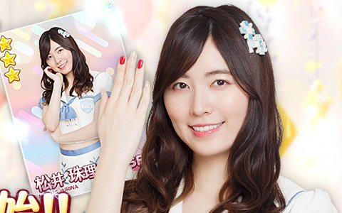 SKE48の公式ゲームアプリ「SKE48の大富豪はおわらない!」の事前登録受付が開始