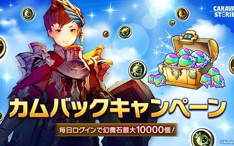 「CARAVAN STORIES」最大10,000幻魔石が貰えるカムバックキャンペーンが開催!