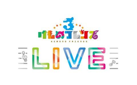 11月9日開催の「けものフレンズ3 LIVE」に「はなまるアニマル」&「×ジャパリ団」が出演決定