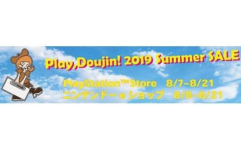 「東方紅輝心」などが最大50%オフになる「Play,Doujin! 2019 Summer SALE」がPS Storeにて開催!