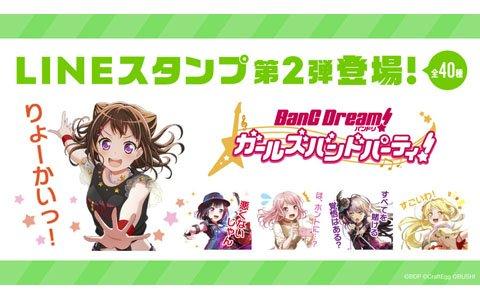 「バンドリ! ガールズバンドパーティ!」LINE公式スタンプ第2弾発売!