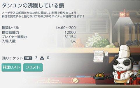 「メイプルストーリーM」に強力なバフが得られる新コンテンツ「タンユンの料理教室」が追加!