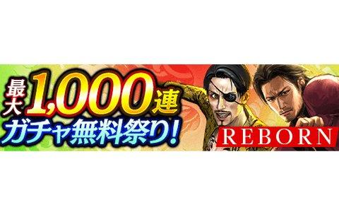 「龍が如く ONLINE」REBORNキャンペーン第2弾が開催!最大1,000連ガチャが無料で引ける「ガチャ無料祭り」などを実施