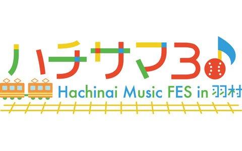「八月のシンデレラナイン」サードライブ&ファンミーティングが10月13日に開催!
