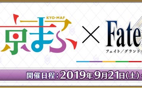 「『Fate/Grand Order』ゲストトーク in 京まふ 2019」ステージイベントに悠木碧さんら3名の出演が決定!