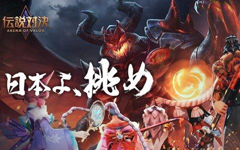「伝説対決-Arena of Valor-」eSports大会「AIC 2019日本代表決定戦」決勝が東京ゲームショウ2019で開催!