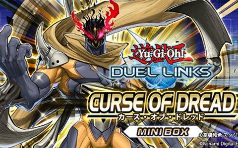 「遊戯王 デュエルリンクス」ダークヒーロー「ヴェンデット」誕生!新BOX「カース・オブ・ドレッド」が追加