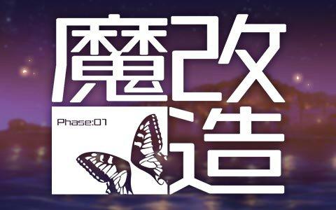 「ゴシックは魔法乙女」ごまおつ魔改造計画第一弾が実施!ゲーム内&Twitterにて記念キャンペーンが多数開催