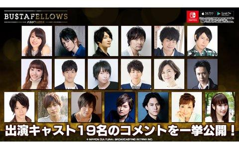 「BUSTAFELLOWS」KENNさん、細谷佳正さん、吉野裕行さん、福山潤さん、白井悠介さんら出演キャスト19名のコメントが公開!