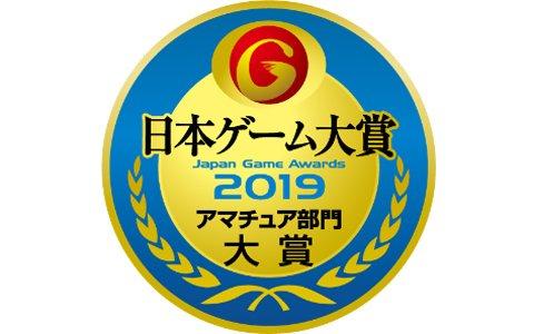 日本ゲーム大賞 2019「アマチュア部門」最終審査による受賞10作品が発表!