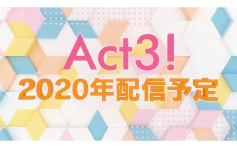「A3! BLOOMING CARNIVAL」にて「A3!」のメインストーリー第三部制作が発表!