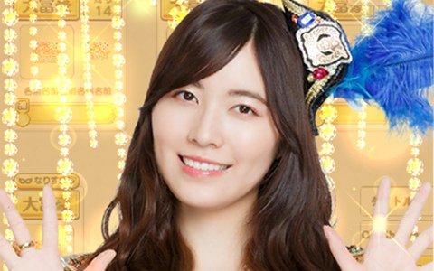 「SKE48の大富豪はおわらない!」が本日配信!推しメンのレベルを上げて秘密のメッセージを手に入れよう
