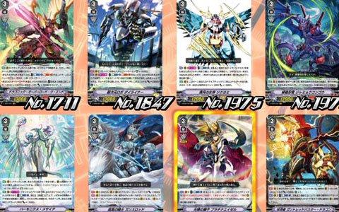「カードファイト!! ヴァンガード エクス」のダウンロードコンテンツとデジタルデラックスパック情報が公開!
