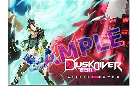 PS4/Switch「Dusk Diver 酉閃町」スペシャルリミテッドエディションに封入されるアートブックの内容が一部公開