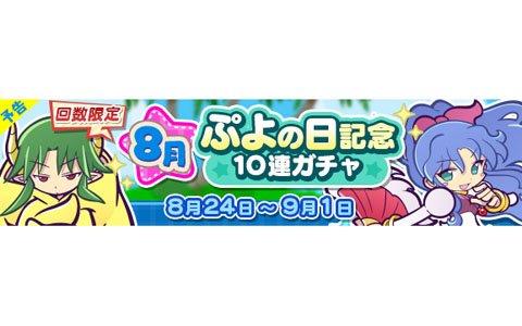 「ぷよぷよ!!クエスト」回数限定「8月ぷよの日記念10連ガチャ」が8月24日より開催!