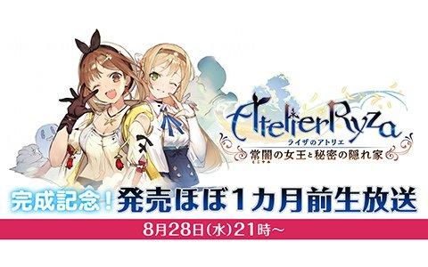 「ライザのアトリエ」完成記念!発売ほぼ1カ月前生放送が8月28日に実施!Switch版の実機プレイを初公開