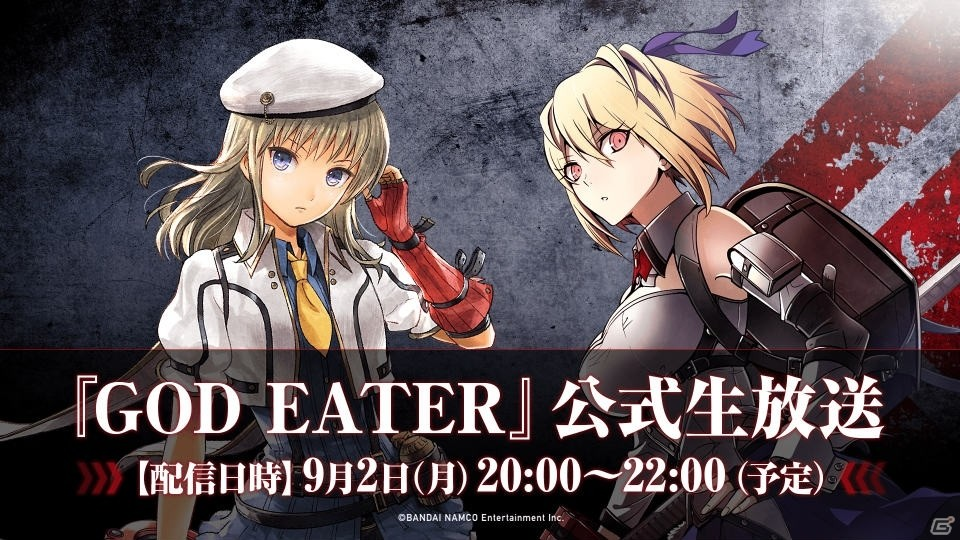 「GOD EATER」公式生放送が9月2日に配信!「ゴッドイーター3」アップデート第2弾の続報などを紹介