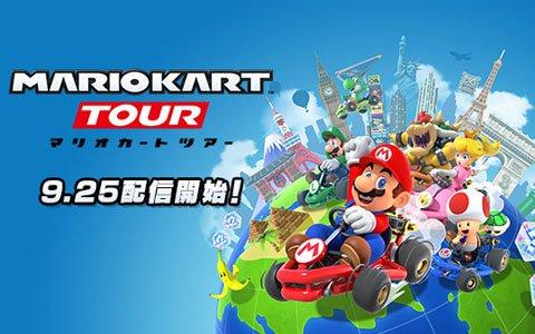 iOS/Android「マリオカート ツアー」の配信日が9月25日に決定!各ストアにて事前登録受付もスタート