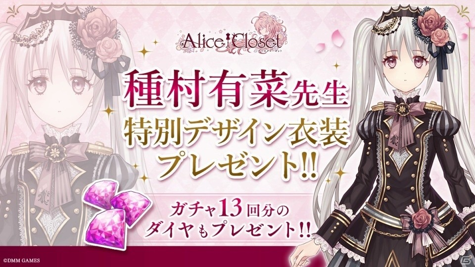 iOS/Android版「Alice Closet」が本日配信!種村有菜先生の描き下ろしイラストも公開