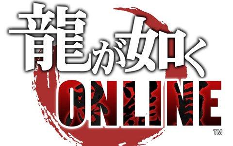 9月15日のTGS2019にて「龍が如く ONLINE」ステージが開催決定!第二部主人公の声優も登場
