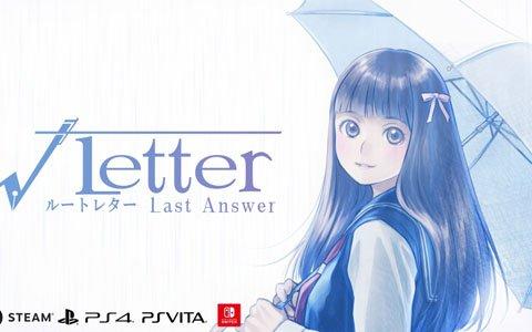 PC版「√Letter ルートレター Last Answer」がSteamにて配信開始!電子版オフィシャルアートブックが付属