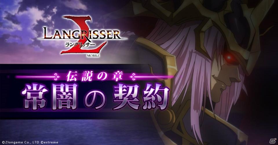 「ラングリッサー モバイル」に新キャラクター「ランディウス」「レイチェル」が登場!復刻イベント「常闇の契約」も開始