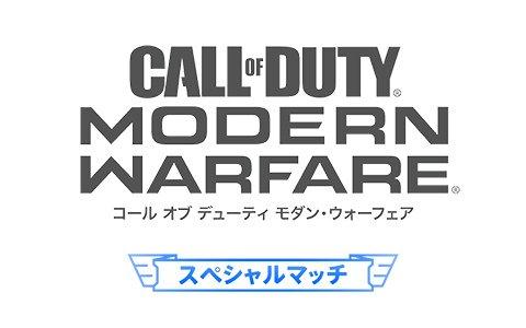 「CoD:MW」スペシャルマッチがTGS2019内「e-Sports X BLUE STAGE」にて開催決定!