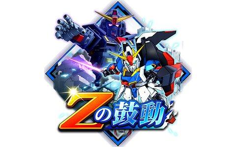 「スーパーロボット大戦DD」初のイベント「Zの鼓動」が開催!SSR確定ガシャチケットなどが貰えるミッションも実施