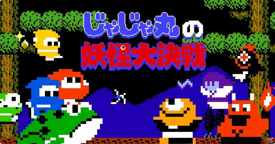 「忍者じゃじゃ丸 コレクション」がPS4とNintendo Switch向けに2019年12月12日発売決定!