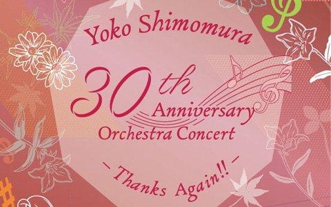 下村陽子氏の活動30周年を記念したオーケストラコンサート、前売り券一般販売が9月7日より開始
