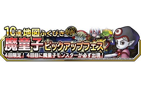 「DQM スーパーライト」地図ふくびきスーパー「魔童子ピックアップフェス」が開催!