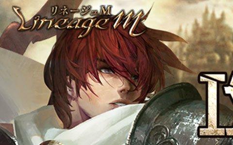 「Lineage M」9月8日20時より「攻城戦」開始!公式サイトにて「攻城戦ゲームガイド」が公開