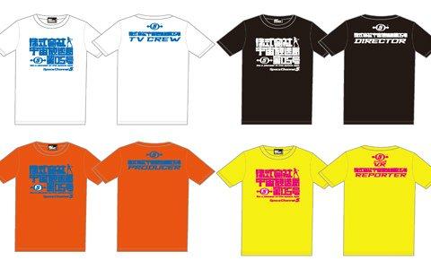 「スペースチャンネル5 VR あらかた★ダンシングショー」TGS2019にて関連グッズの一部が先行販売!