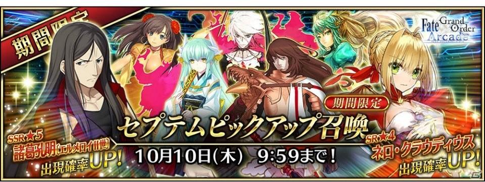 「FGO Arcade」にて「第三特異点 封鎖終局四海 オケアノス」開幕直前キャンペーンが開催!