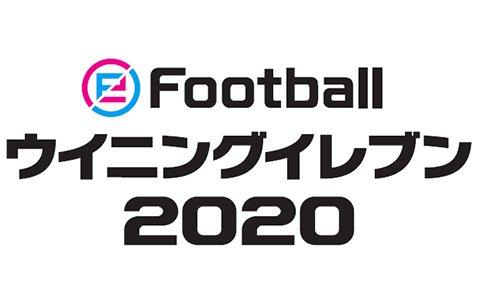 「第11回 eスポーツ ワールドチャンピオンシップ」eFootball ウイニングイレブン 2020日本代表決定戦の詳細が発表!