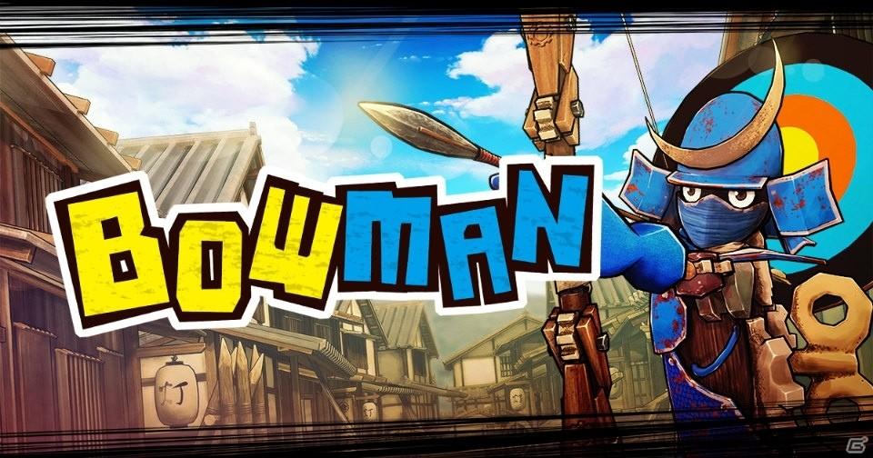 「BOW MAN」がOculus Riftストアで配信!3Dアバターを読み込んで遊べるVRシューティング