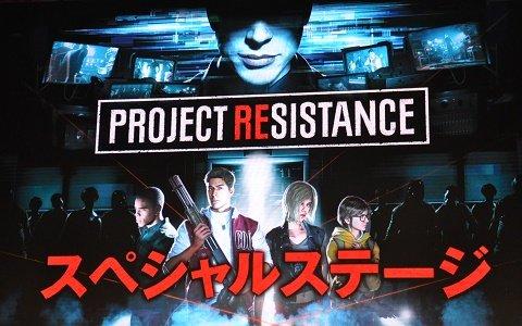 「PROJECT RESISTANCE」のゲーム概要が公開!CBTの開催も発表されたスペシャルステージをレポート【TGS2019】