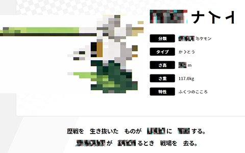 「ポケットモンスター ソード・シールド」公式サイトに異変が…?詳細不明の新ポケモンが公開