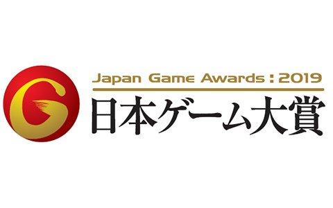 「日本ゲーム大賞2019年間作品部門」各賞の受賞作品が発表!大賞は「大乱闘スマッシュブラザーズ SPECIAL」