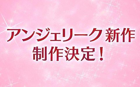 「アンジェリーク」シリーズの完全新作が制作決定!Switch用ソフトとして2020年に発売予定