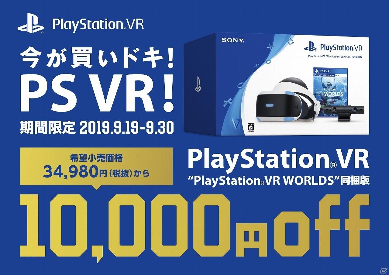"""「PS VR """"PS VR WORLDS"""" 同梱版」が10,000円割引になるスペシャルセールが9月19日より実施!"""