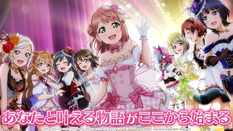 iOS/Android「ラブライブ!スクールアイドルフェスティバル ALL STARS」の事前登録が開始!
