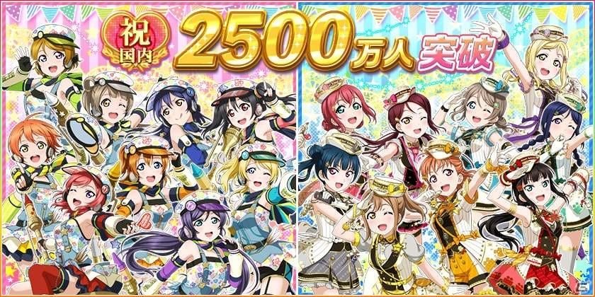 「ラブライブ!スクールアイドルフェスティバル」国内2500万人記念セットの販売や練習応援勧誘が10月5日より実施!