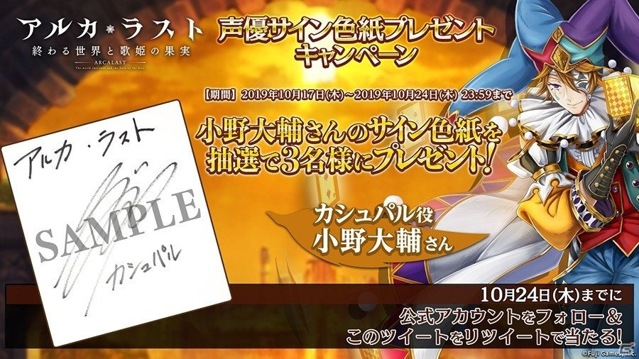 「アルカ・ラスト 終わる世界と歌姫の果実」カシュパル(CV:小野大輔)が本日追加!ピックアップ召喚も実施
