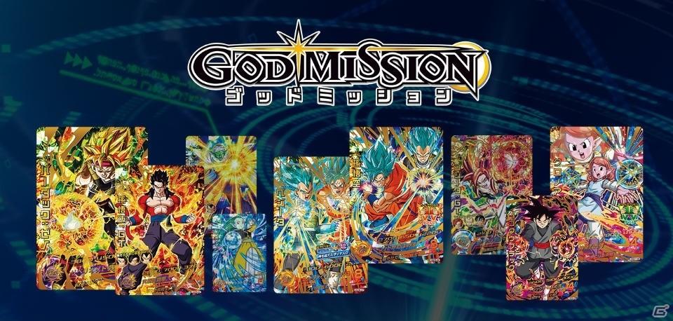 「スーパードラゴンボールヒーローズ ワールドミッション」99枚の新カードが追加!シーラスとアムズのURカードも同時実装